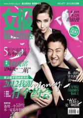 女报·魅力情感 月刊 2012年03期(电子杂志)(仅适用PC阅读)