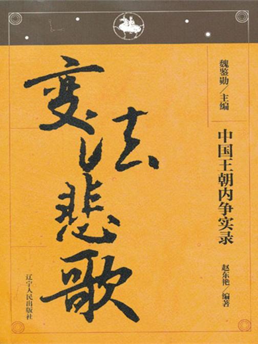 中国王朝内争实录变法悲歌
