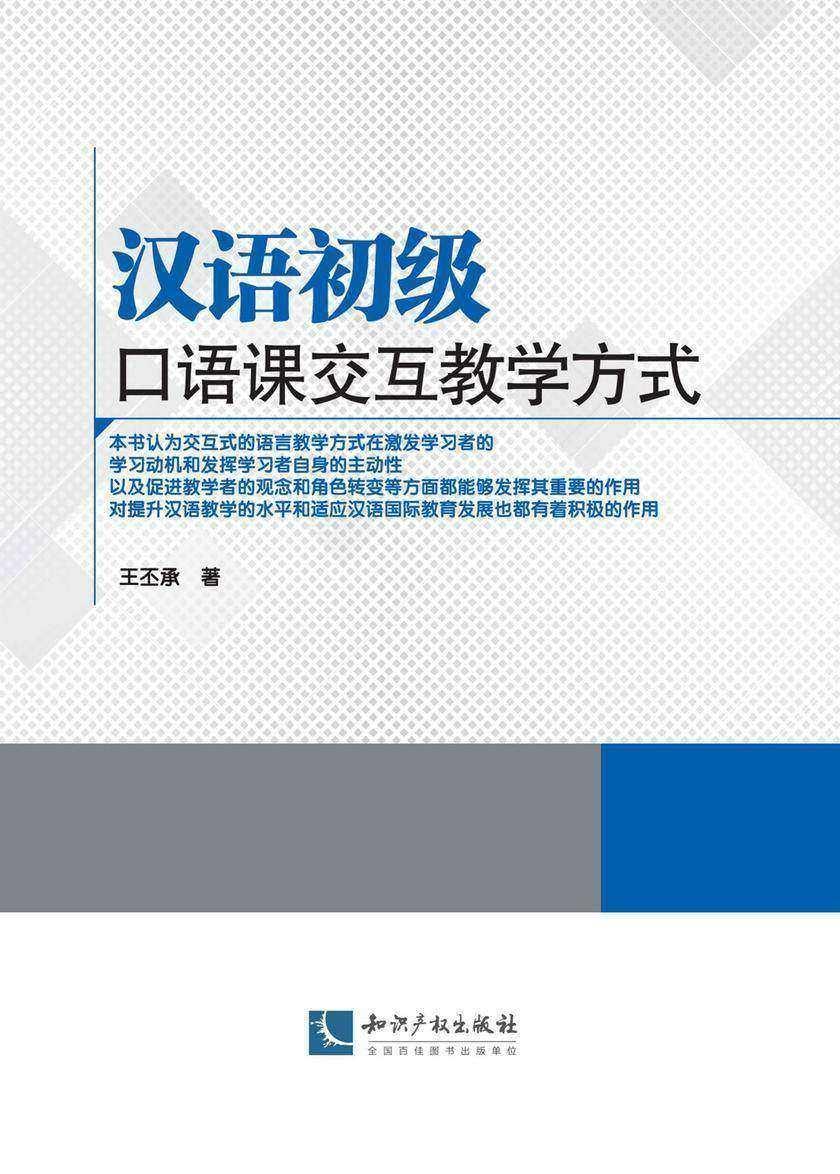 汉语初级口语课交互教学方式