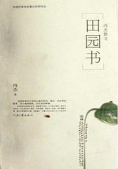 田园书:冯杰散文