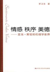 情感 秩序 美德:亚当·斯密的伦理学世界