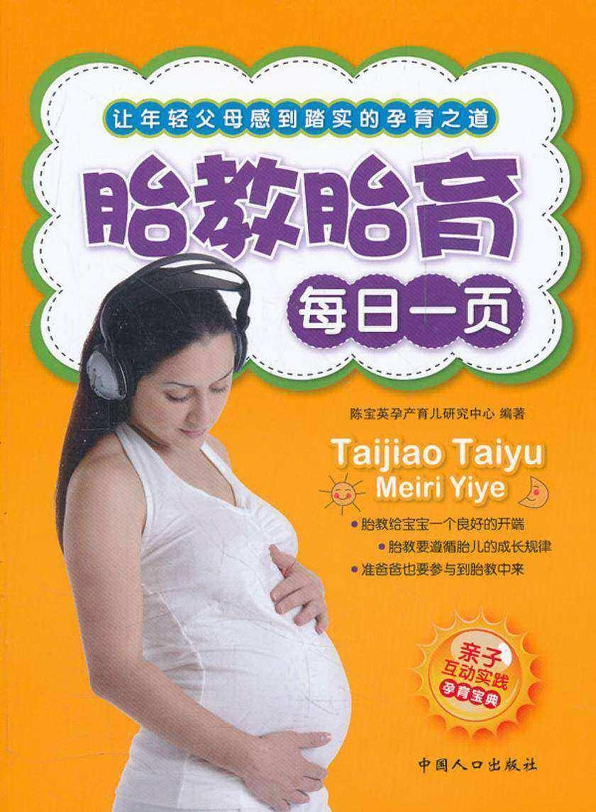 胎教胎育每日一页(仅适用PC阅读)