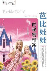 芭比娃娃的秘密档案