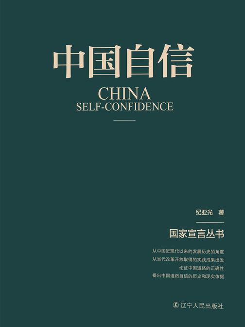 中国自信(国家宣言丛书)
