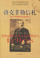 洛克菲勒信札——财富巨擘给继承者的商业忠告