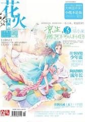 花火A-2011-07期(电子杂志)