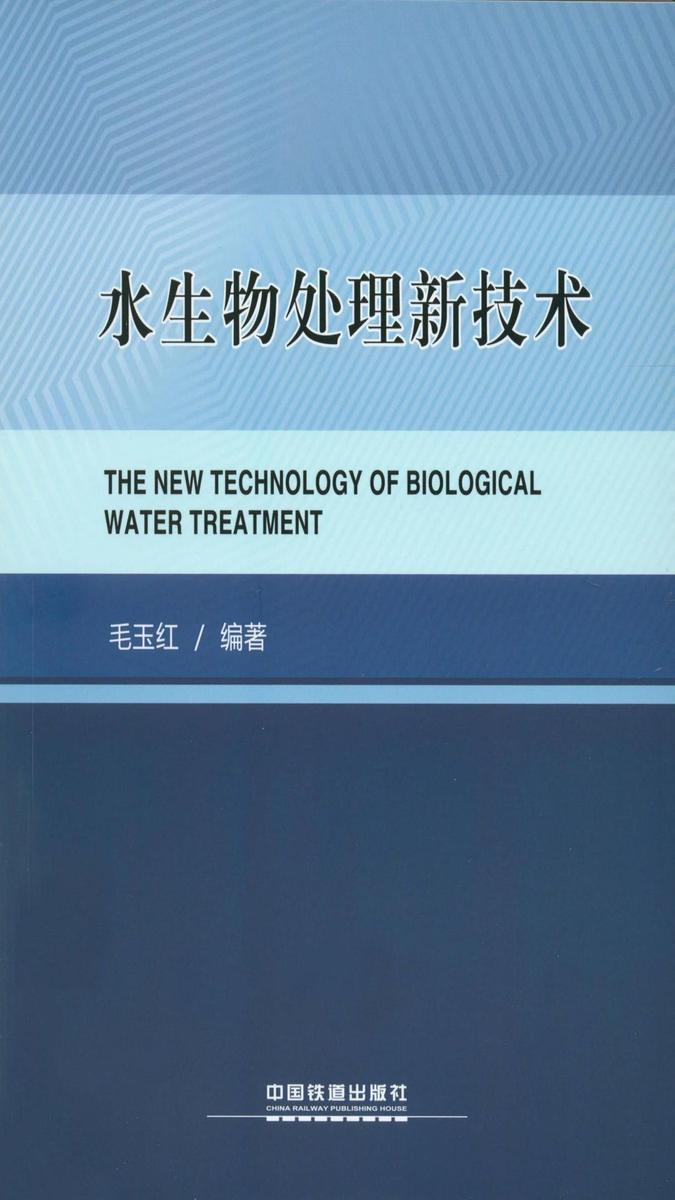 水生物处理新技术