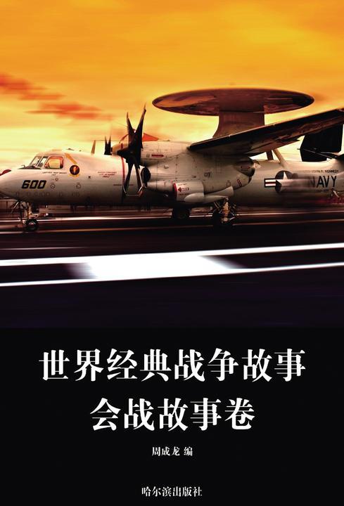 世界经典战争故事·会战故事卷