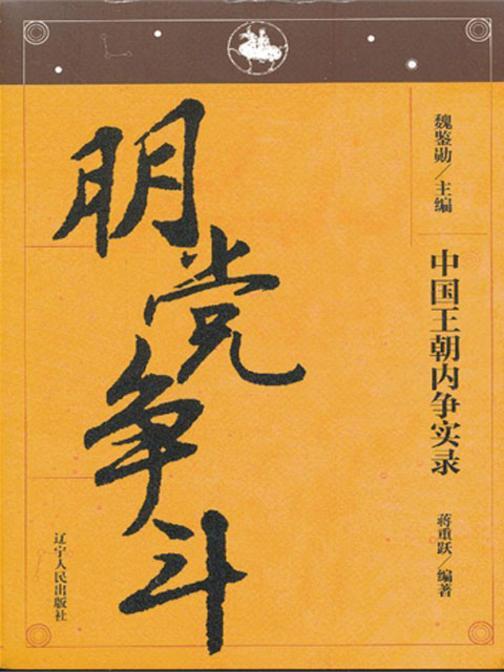 中国王朝内争实录朋党争斗