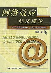 网络效应经济理论(仅适用PC阅读)
