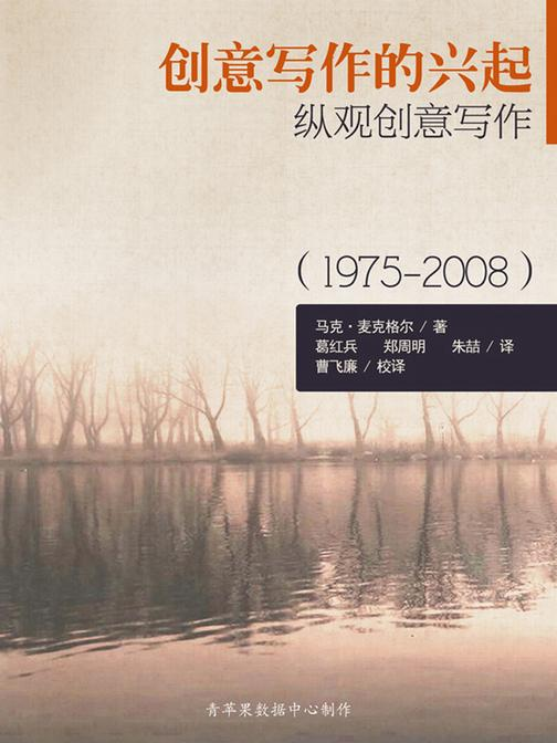 创意写作的兴起:纵观创意写作(1975-2008)