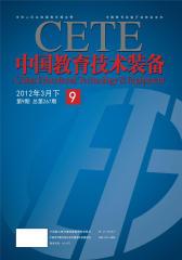 中国教育技术装备 旬刊 2012年09期(电子杂志)(仅适用PC阅读)