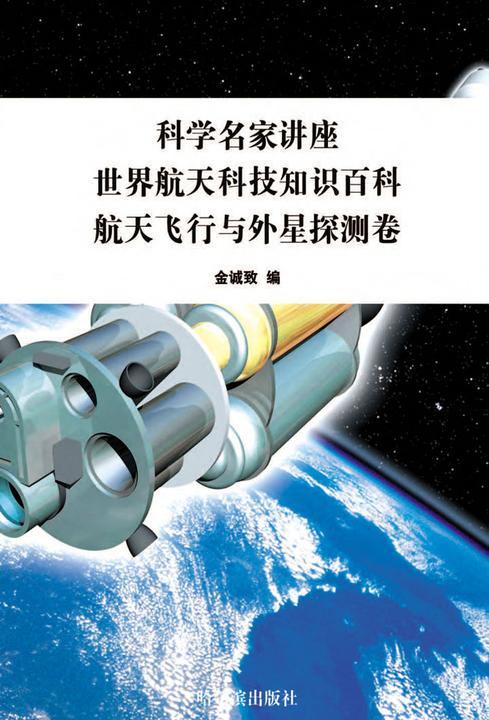科学名家讲座:世界航天科技知识百科·航天飞行与外星探测卷