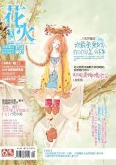 花火A-2011-10期(电子杂志)