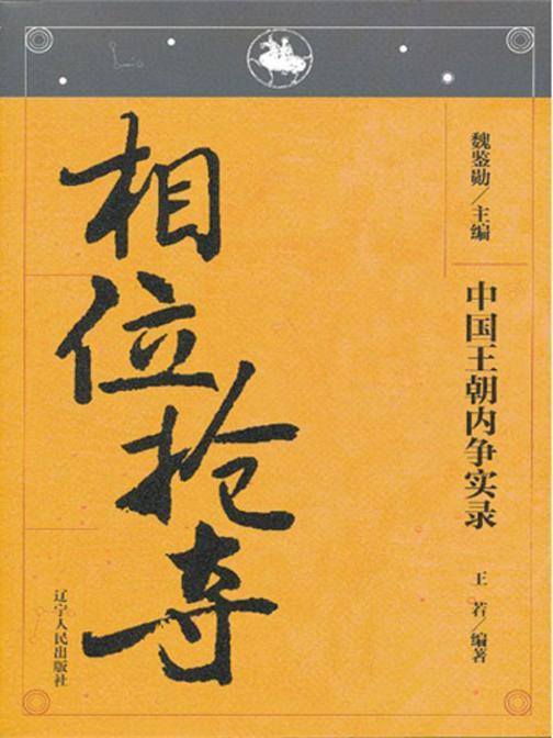 中国王朝内争实录相位抢夺