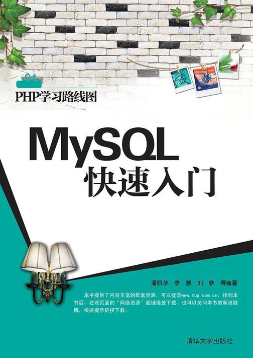 MySQL快速入门