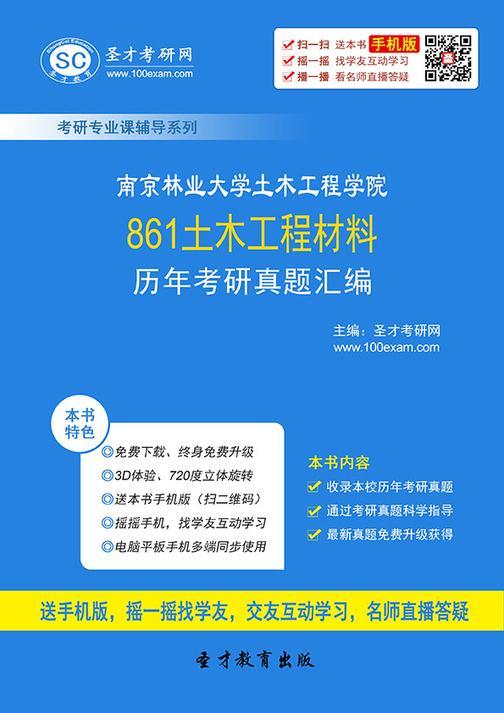 南京林业大学土木工程学院861土木工程材料历年考研真题汇编