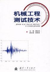 机械工程测试技术(试读本)