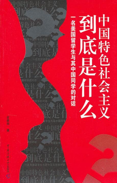 中国特色社会主义到底是什么:一名美国留学生与其中国同学的对话