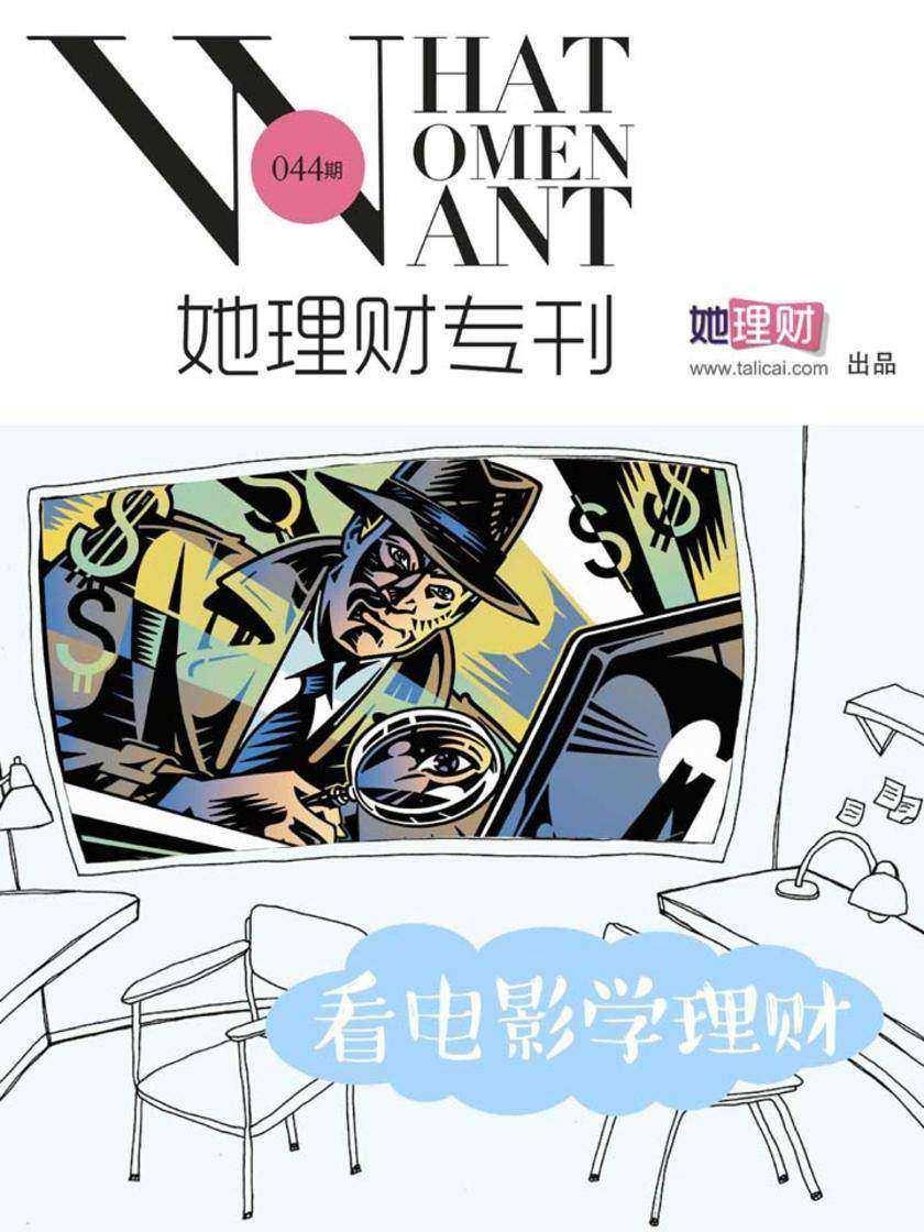 看电影学理财(财蜜eMook)(电子杂志)
