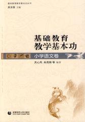 基础教育教学基本功:小学语文卷(试读本)