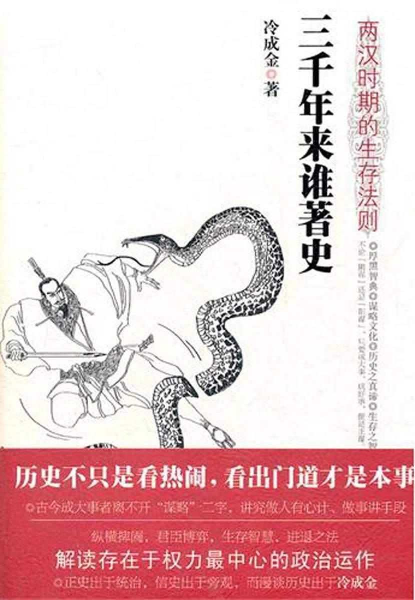三千年来谁著史——两汉时期的生存法则