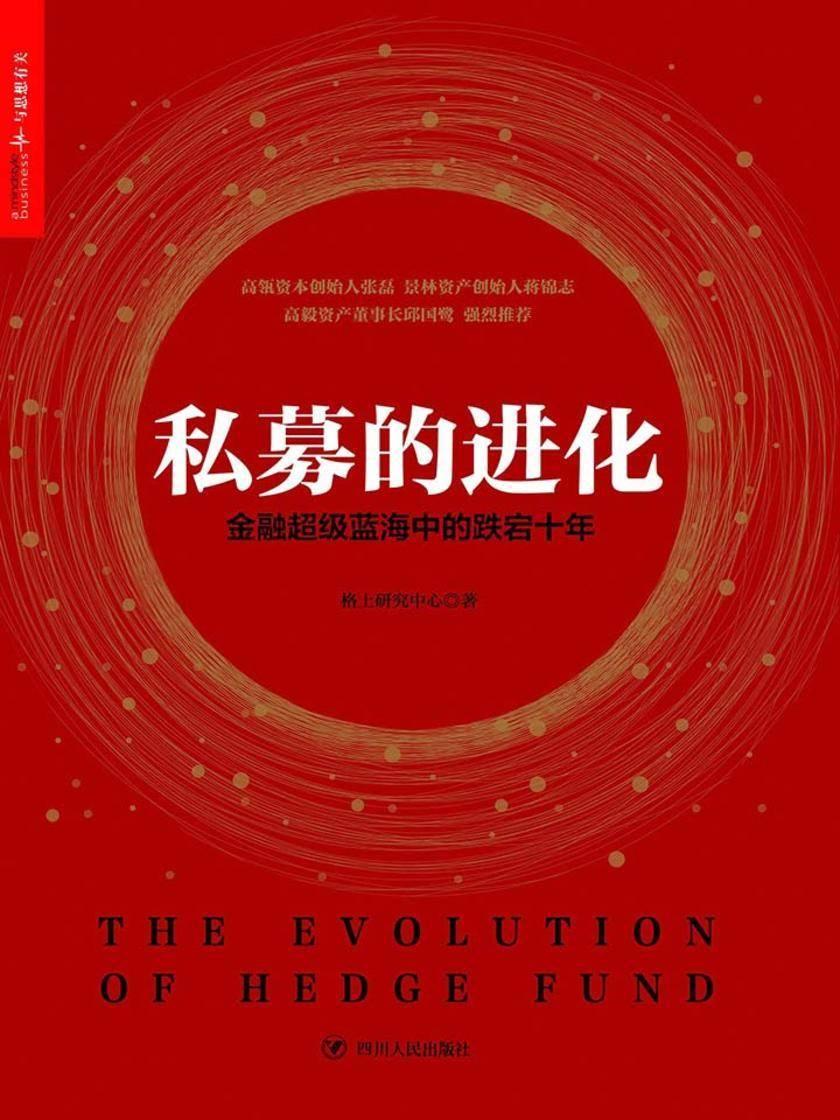 私募的进化:金融超级蓝海中的跌宕十年