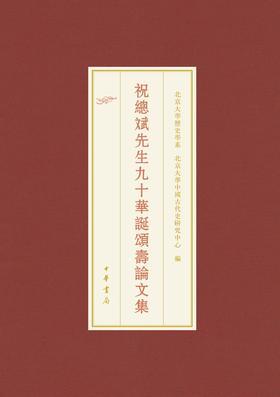 祝总斌先生九十华诞颂寿论文集(精)--北京大学中国古代史研究中心丛刊