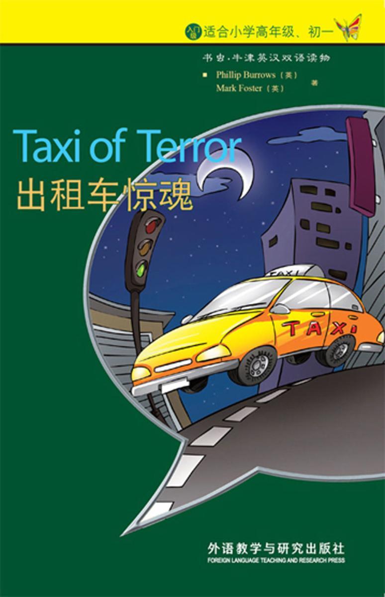 出租车惊魂:英汉对照(仅适用PC阅读)