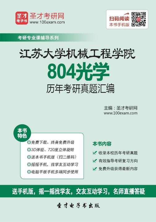 江苏大学机械工程学院804光学历年考研真题汇编