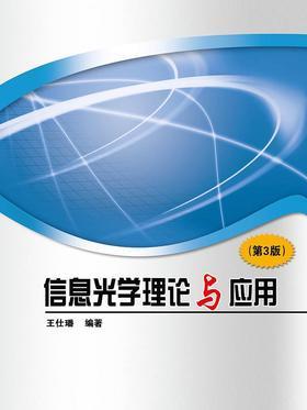 信息光学理论与应用(第3版)