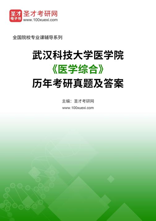 武汉科技大学医学院《医学综合》历年考研真题及答案