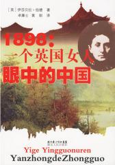 1898:一个英国女人眼中的中国(仅适用PC阅读)
