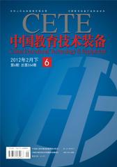 中国教育技术装备 旬刊 2012年06期(电子杂志)(仅适用PC阅读)