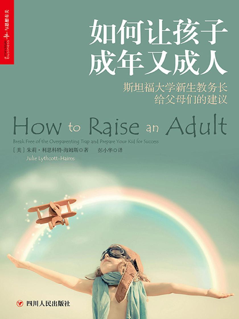 如何让孩子成年又成人