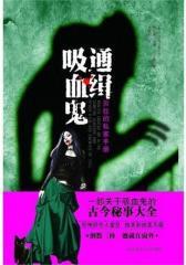 通缉吸血鬼——贝拉的私家手册(试读本)