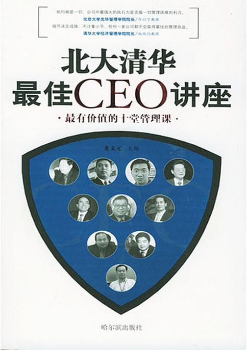 北大清华  CEO讲座――最有价值的十堂管理课