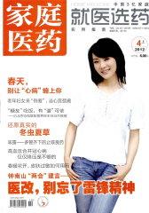 家庭医药 月刊 2012年04期(电子杂志)(仅适用PC阅读)