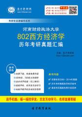 河南财经政法大学802西方经济学历年考研真题汇编