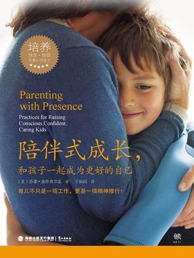陪伴式成长,和孩子一起成为更好的自己