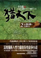 南北朝英雄史诗:猎天下2·在精神上压倒对手(试读本)
