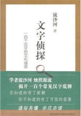 文字侦探:一百个汉字的文化谜底(试读本)