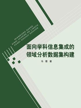 面向学科信息集成的领域分析数据集构建