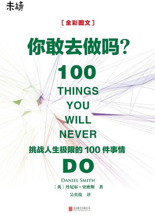 你敢去做吗:挑战人生极限的100件事情