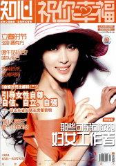祝你幸福·知心 月刊 2012年03期(电子杂志)(仅适用PC阅读)