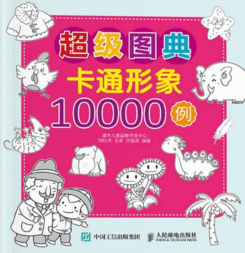 超级图典:卡通形象10000例