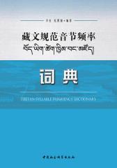 藏文规范音节频率词典