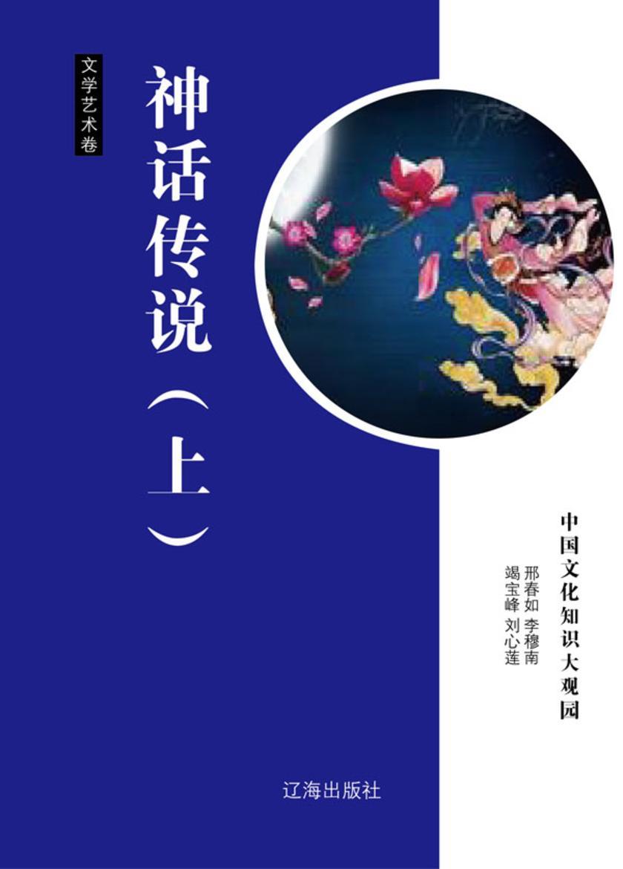 神话传说(上)