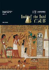 大英博物馆藏图本:亡灵书(世界名著)