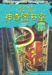 魔力校园系列——神奇图书室